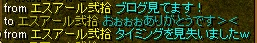0322_mitemasu.jpg