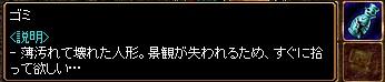 0412_gomi.jpg