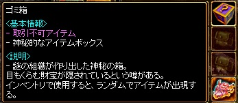 0412_gomibako.jpg