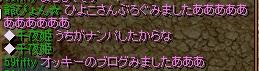 chat0306.jpg