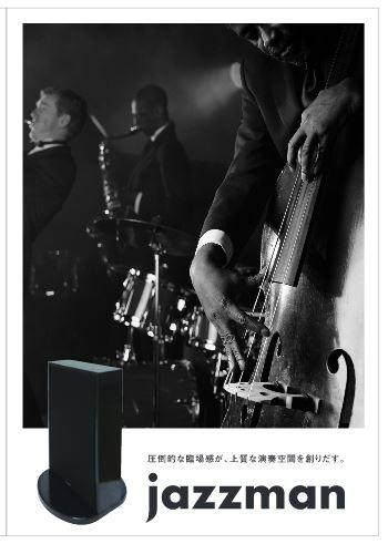jazzmanパンフレット表紙