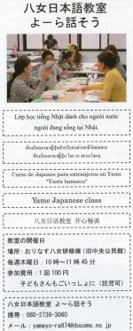 八女日本語教室