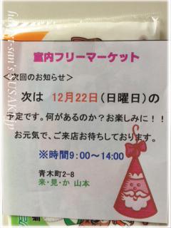 20131201きみか6