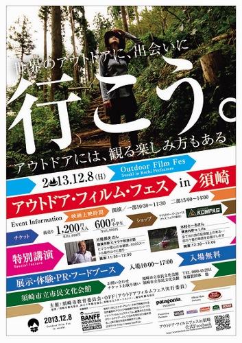 20131206アウトドアフィルムフェス1
