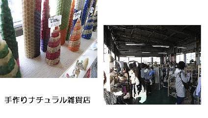 手作りナチュラル雑貨店3