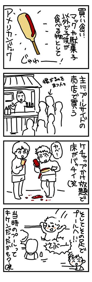 買い食い3