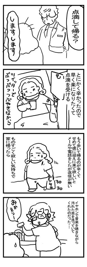 急性扁桃腺炎 2