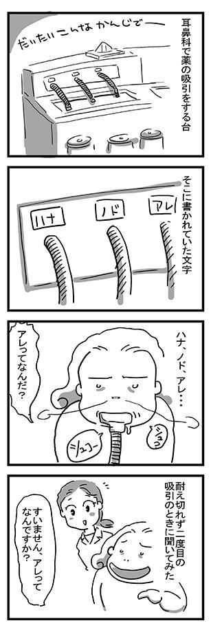 急性扁桃腺炎 5