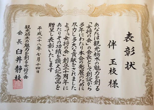 栃木県女将の会表彰状
