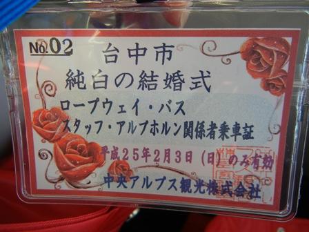 2月3日 純白の結婚式 001