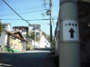 全縦標識4