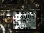 菊水山登り1
