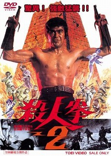 s-殺人拳2