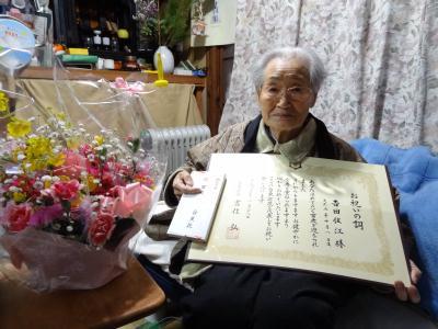 台東区から百歳のお祝い