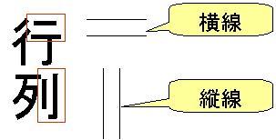 gyouretsu.jpg