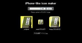 iPhone風アイコン