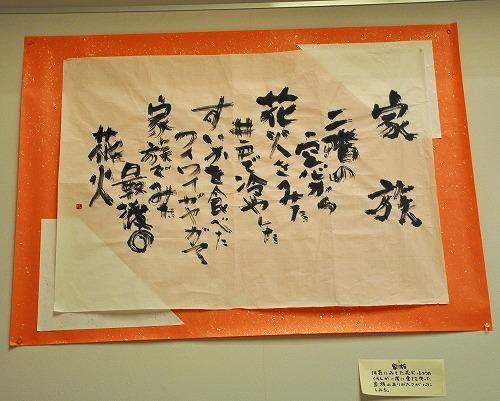 20120405018kazoku.jpg