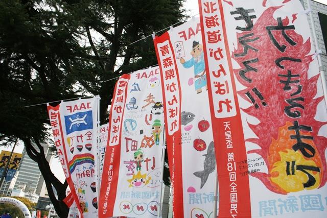 IMG_3755 東北北海道応援旗 W