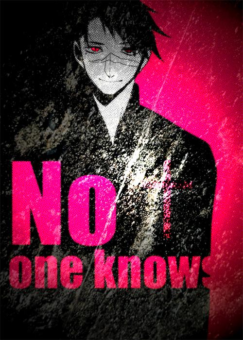 誰も知らない彼の話。