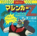 コロムビア テレビ まんがアクションシリーズ  マジンガーZ