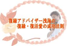 復縁ブログ 復縁アドバイザー浅海 公式ブログ-フッダー用