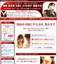 復縁アドバイザー浅海 公式ブログ-女性版トップ