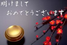 復縁アドバイザー浅海 公式ブログ-正月