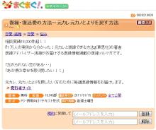 【復縁ブログ】復縁アドバイザー浅海 公式ブログ-復縁方法