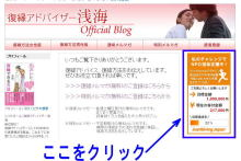 【復縁ブログ】復縁アドバイザー浅海 公式ブログ-説明
