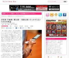 【復縁ブログ】復縁アドバイザー浅海 公式ブログ-ヒトメボ