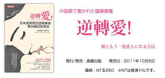 【復縁ブログ】復縁アドバイザー浅海 公式ブログ-台湾版