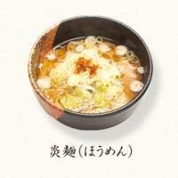 炎麺_convert_20130411162744