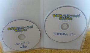 卒部DVD②