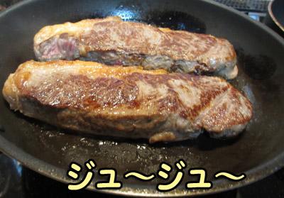 岩手県産黒毛和牛サーロインステーキ