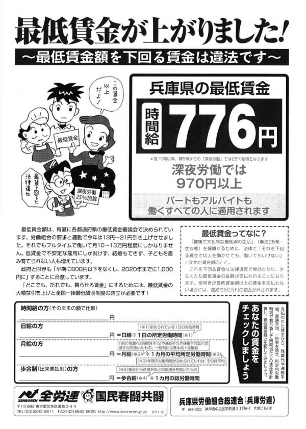 最賃 14101