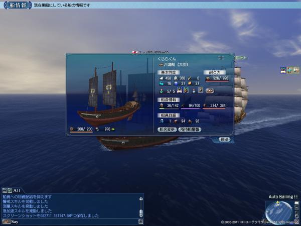 台湾船進水式