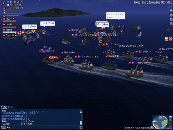 2010・7・23大海戦