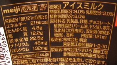 明治ミルクチョコレートアイス