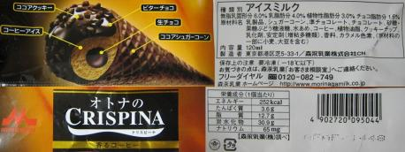 オトナのクリスピーナ香るコーヒー