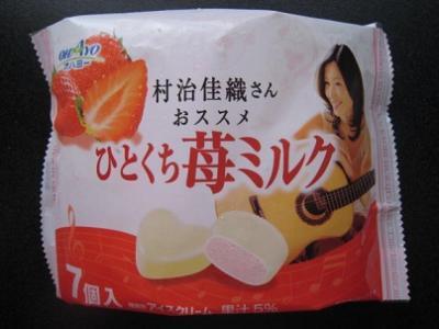 村治佳織さんおススメひとくち苺ミルク