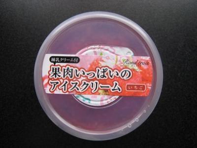 果肉いっぱいのアイスクリームいちご