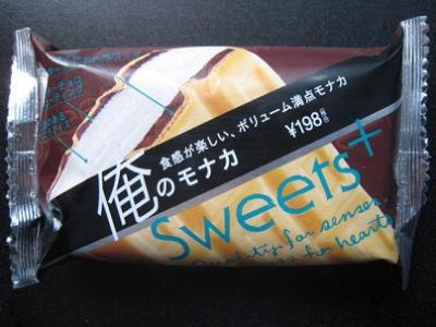 Sweets+俺のモナカ