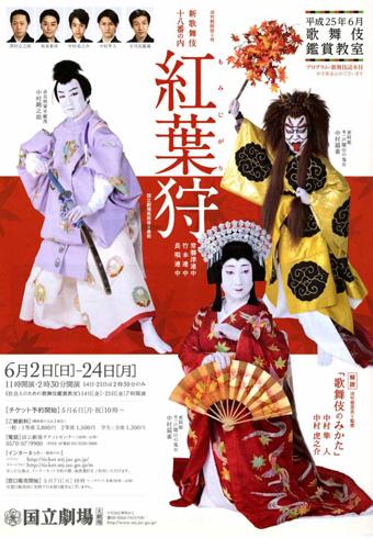 kabuki_03.jpg