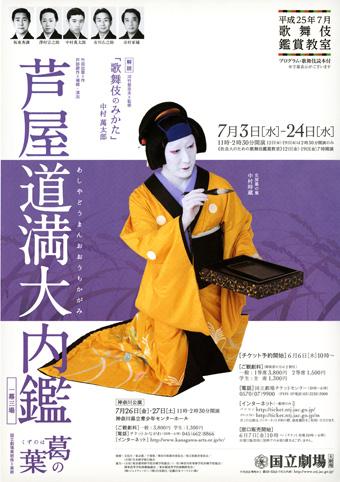 kabuki_05.jpg