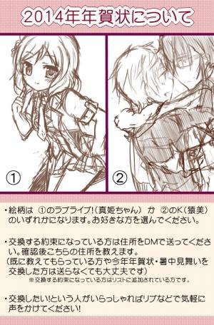 変換 ~ nennga youkou