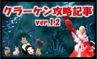 クラーケン攻略記事Ver1.2