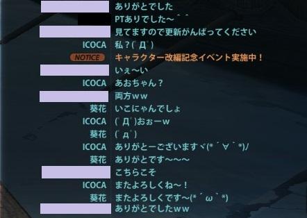 2013_06_22_ラキオラ