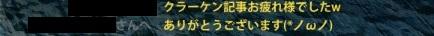 2013_07_01_クラーケン2
