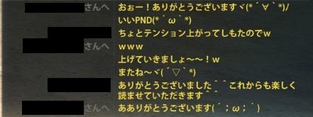 2013_06_29_ラキオラ2