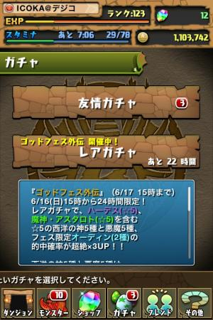 IMG_0057_convert_20130621210331.jpg